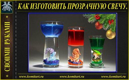 Как изготовить прозрачную свечу своими руками