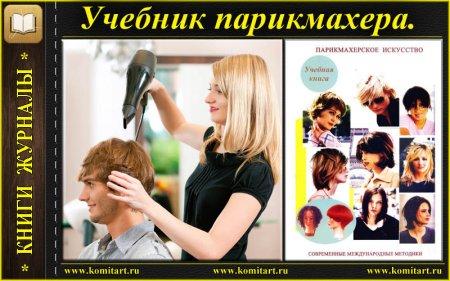 Учебное пособие для парикмахера