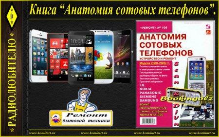 Анатомия сотовых телефонов_книга