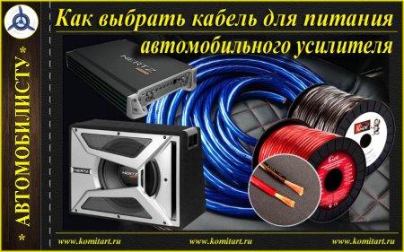 Выбор калибра кабеля для питания автомобильного усилителя