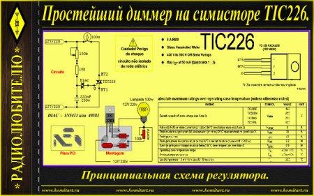 Простейший диммер на симисторе TIC226