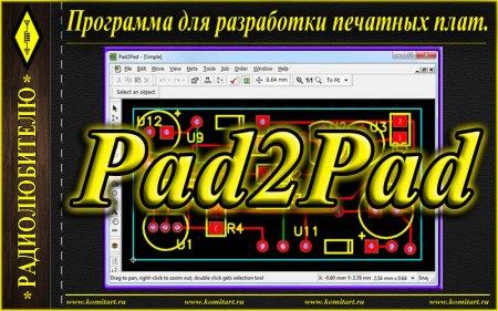 Разработка печатных плат_программа Pad2Pad