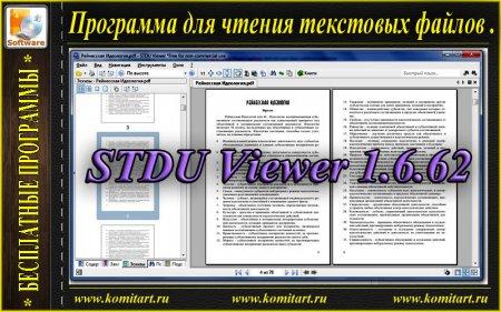 Программа для чтения текстовых файлов - STDU Viewer 1.6.62