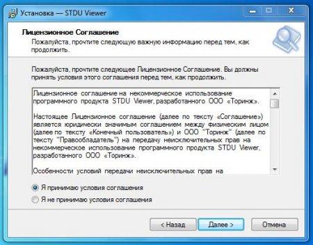 Установка STDU Viewer _ лицензионное соглашение
