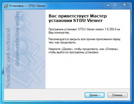 Установка STDU Viewer _ мастер установки