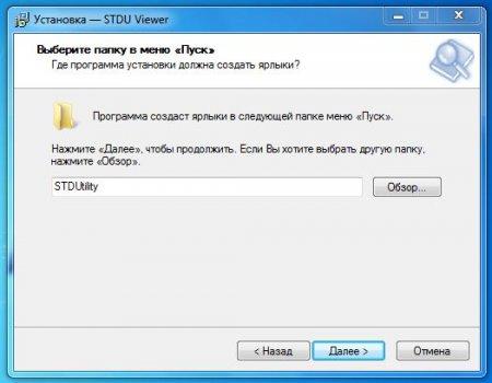 Установка STDU Viewer _ создание ярлыков