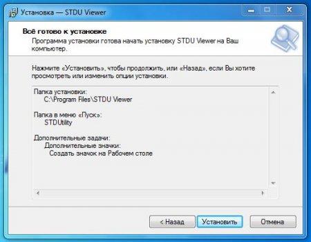 Установка STDU Viewer _ готовность к установке программы