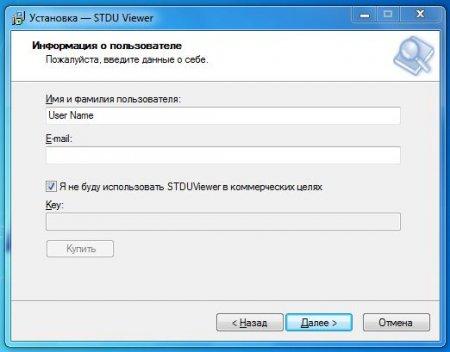 Установка STDU Viewer _ информация о пользователе