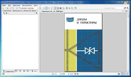 Внешний вид программы STDU Viewer 1.6.62