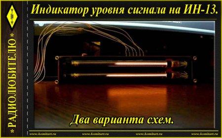 Индикатор уровня звукового сигнала на лампах ИН-13