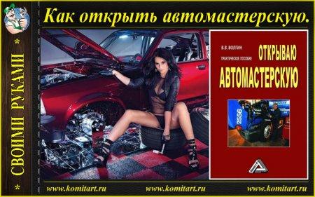 Открываю автомастерскую_книга