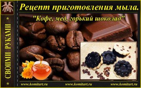 Рецепт приготовления мыла_кофе мед горький шоколад