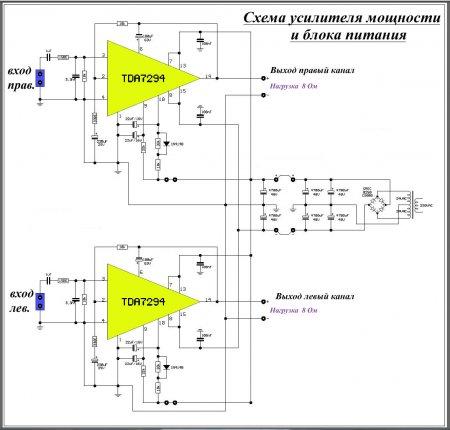 Схема усилителя мощности на TDA7294