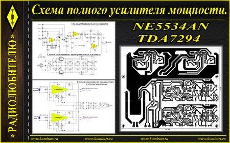Принципиальная схема полного усилителя на TDA7294