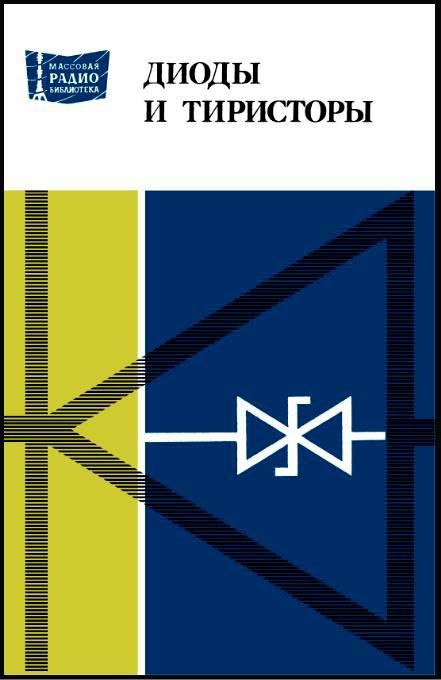 Книга-справочник Диоды и тиристоры