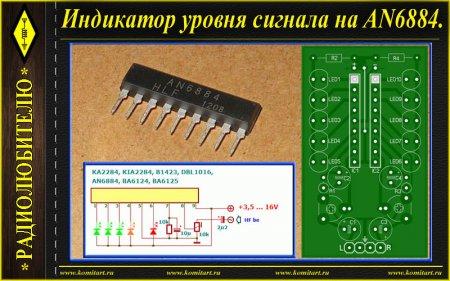 Индикатор уровня сигнала на AN6884_схема_описание