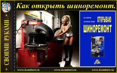Открываю шиноремонт_книга В.В.Волгина