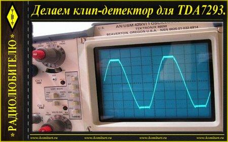 Делаем клип-детектор для TDA7293