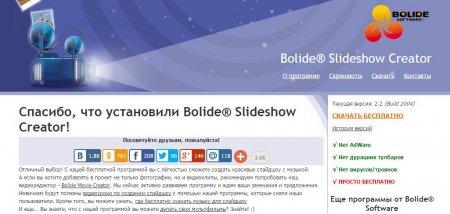 Установка Bolid Slideshow Creator _ Благодарность разработчиков программы