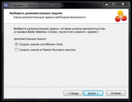 Установка Bolid Slideshow Creator _ Выбор дополнительных задач