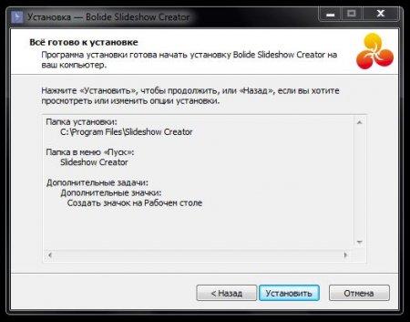 Установка Bolid Slideshow Creator _ Готовность к установке программы