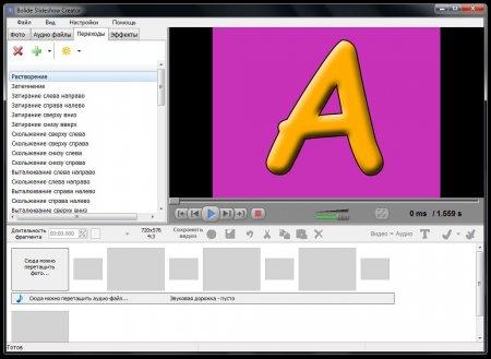 Вкладка переходов программы Bolid Slideshow Creator