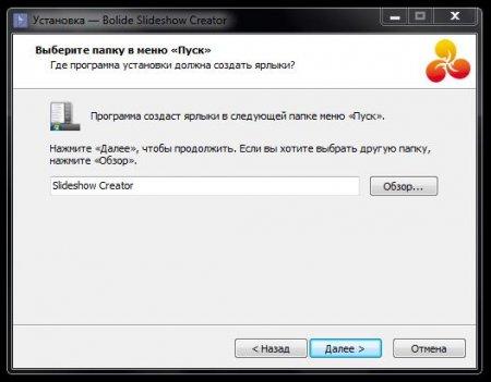 Установка Bolid Slideshow Creator _ Выбор папки в меню ПУСК