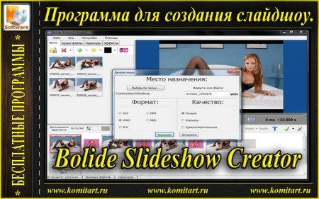 Бесплатные программы_Bolide Slideshow Creator
