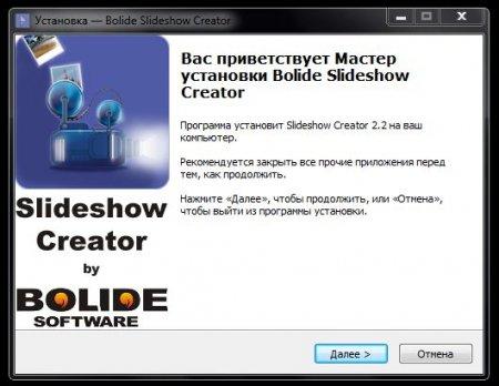 Установка Bolid Slideshow Creator _ Приветствие мастера установки