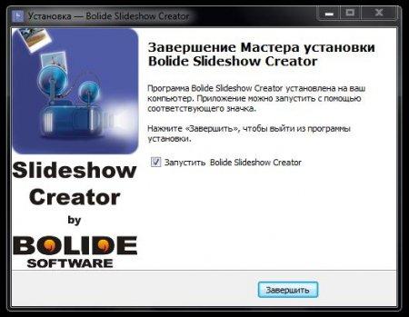 Установка Bolid Slideshow Creator _ Завершение работы мастера установки программы