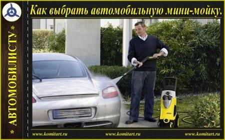 Как выбрать автомобильную мини-мойку
