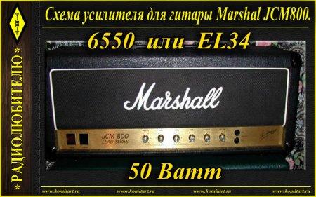 Гитарный усилитель Marshall JCM800_Схема