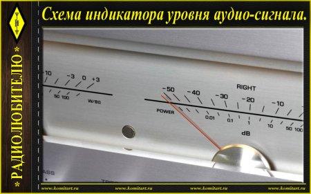 Схема индикатора уровня аудио-сигнала