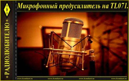 Микрофонный предусилитель на TL071_схема