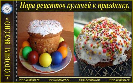 Готовим вкусно_куличи к празднику