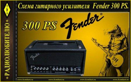 Схема гитарного усилителя Fender 300 PS
