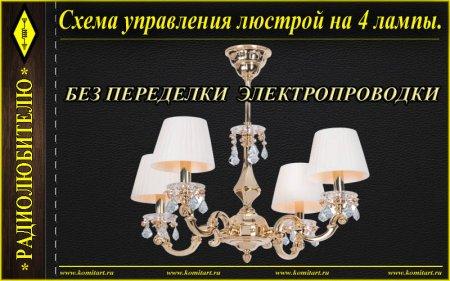 Схема управления люстрой на 4 лампы