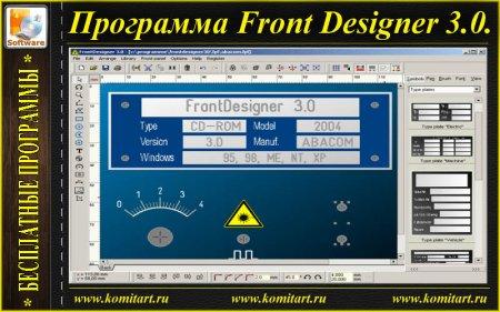 Программа Front Designer 3