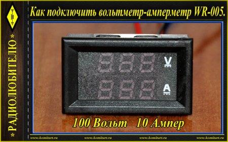 Как подключить прибор WR-005