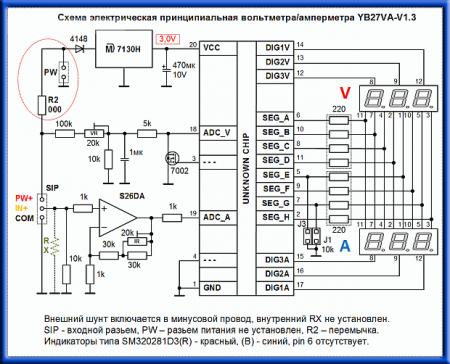 Принципиальная схема прибора WR_005