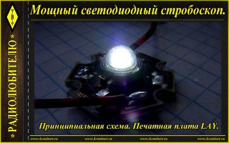 Схема светодиодного стробоскопа_плата