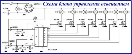 Принципиальная схема блока управления освещением на микросхеме К176ИЕ4