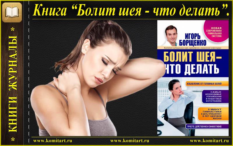 Причины болей в шее
