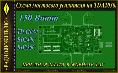 Схема мостового усилителя 150 Ватт на TDA2030