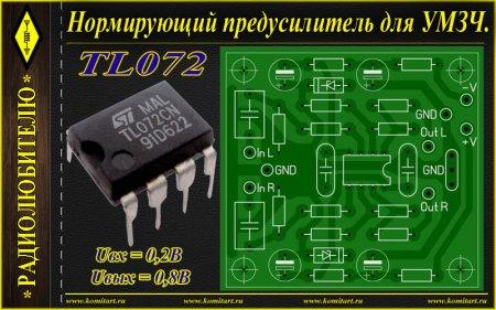 Схема нормирующего предусилителя для УМЗЧ на TL072