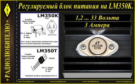 Схема регулируемого блока питания на LM350K