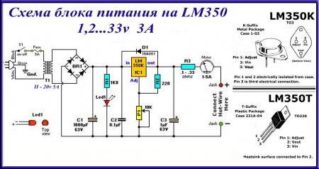 Принципиальная схема регулируемого блока питания на LM350K