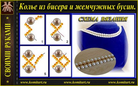 Колье из жемчужных бусин_схема вязания