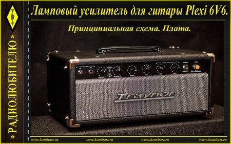 Собираем ламповый усилитель для гитары Plexi 6V6