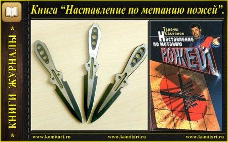 Книга_Наставление по метанию ножей